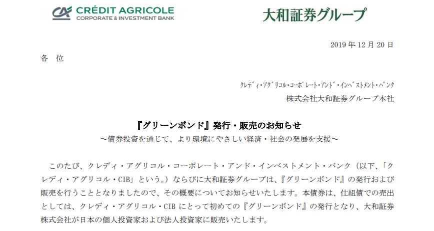 大和証券グループ本社|『グリーンボンド』発行・販売のお知らせ