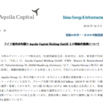 大和証券グループ本社|ドイツ連邦共和国の Aquila Capital Holding GmbH との戦略的提携について