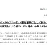 大和証券グループ本社|第3回「ジャパンSDGsアワード」で新形態銀行として初めて特別賞を受賞