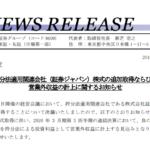 岡三証券グループ|持分法適用関連会社(証券ジャパン)株式の追加取得ならびに営業外収益の計上に関するお知らせ