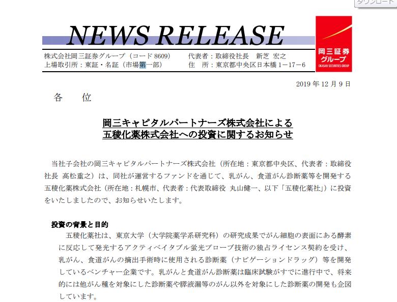 岡三証券グループ|岡三キャピタルパートナーズ株式会社による五稜化薬株式会社への投資に関するお知らせ