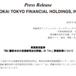 東海東京フィナンシャル・ホールディングス|東海東京証券 「R&I 顧客本位の投信販売会社評価」の「A+」評価取得について
