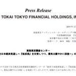 東海東京フィナンシャル・ホールディングス|東海東京調査センター 「改定日本経済見通し~『低成長』を甘受しつつ、景気は緩やかに回復~」のお知らせ