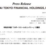 東海東京フィナンシャル・ホールディングス|令和元年度「スポーツエールカンパニー」に認定