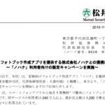 松井証券|家族向けフォトブック作成アプリを提供する株式会社ノハナとの提携について ~「ノハナ」利用者向けの限定キャンペーンを実施~