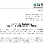 松井証券|「AI チャット」導入のお知らせ~WEB サイトからの問い合わせに 24 時間対応~