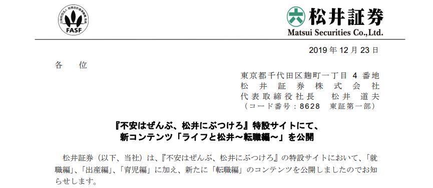 松井証券|『不安はぜんぶ、松井にぶつけろ』特設サイトにて、新コンテンツ「ライフと松井~転職編~」を公開