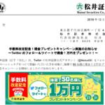 松井証券|手数料改定記念!現金プレゼントキャンペーン実施のお知らせ