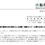松井証券|株主優待生活の桐谷さんを直撃!動画セミナー公開のお知らせ