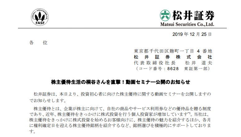 松井証券 株主優待生活の桐谷さんを直撃!動画セミナー公開のお知らせ