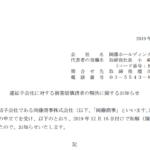 岡藤ホールディングス|連結子会社に対する損害賠償請求の解決に関するお知らせ
