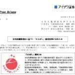 藍澤證券|女性活躍推進法に基づく「えるぼし」認定取得のお知らせ
