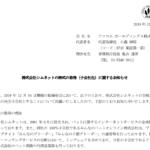 アニコムホールディングス|株式会社シムネットの株式の取得(子会社化)に関するお知らせ