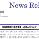 ソニーフィナンシャルホールディングス|来店型保険代理店事業への参入について