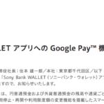 ソニーフィナンシャルホールディングス|Sony Bank WALLET アプリへの Google Pay™ 機能追加のお知らせ