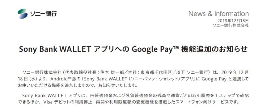 ソニーフィナンシャルホールディングス Sony Bank WALLET アプリへの Google Pay™ 機能追加のお知らせ