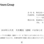 マネーパートナーズグループ|2019年11月次 月次概況(速報)のお知らせ