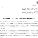 あかつき本社|株式給付信託(J-ESOP)への追加拠出に関するお知らせ