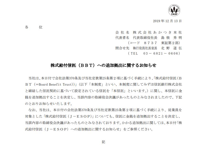 あかつき本社|株式給付信託(BBT)への追加拠出に関するお知らせ