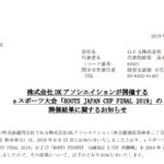 GFA|株式会社 DK アソシエイションが開催するe スポーツ大会「ROOTS JAPAN CUP FINAL 2019」の開催結果に関するお知らせ