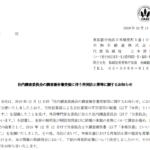 平和不動産|社内調査委員会の調査報告書受領に伴う再発防止策等に関するお知らせ