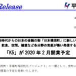 平和不動産|明治時代からの日本の金融の街「日本橋兜町」に新しい風  宿泊、飲食、空間、植栽など各分野の気鋭が集い発信する場所  「K5」が 2020 年 2 月開業予定
