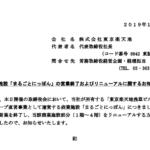 東京楽天地|商業施設「まるごとにっぽん」の営業終了およびリニューアルに関するお知らせ