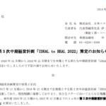 日本エスコン|第 3 次中期経営計画「IDEAL to REAL 2022」策定のお知らせ