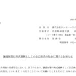 サンヨーハウジング名古屋|譲渡制限付株式報酬としての自己株式の処分に関するお知らせ