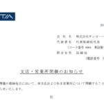 サンヨーハウジング名古屋|支店・営業所閉鎖のお知らせ