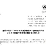 東祥|連結子会社における不動産投資法人の資産運用会社としての許認可等取得に関するお知らせ