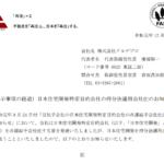 アルデプロ|日本住宅開発特定目的会社の持分法適用会社化のお知らせ