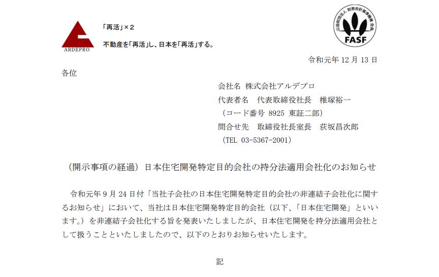アルデプロ 日本住宅開発特定目的会社の持分法適用会社化のお知らせ