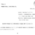 アルデプロ|販売用不動産の仕入契約締結の決議に関するお知らせ