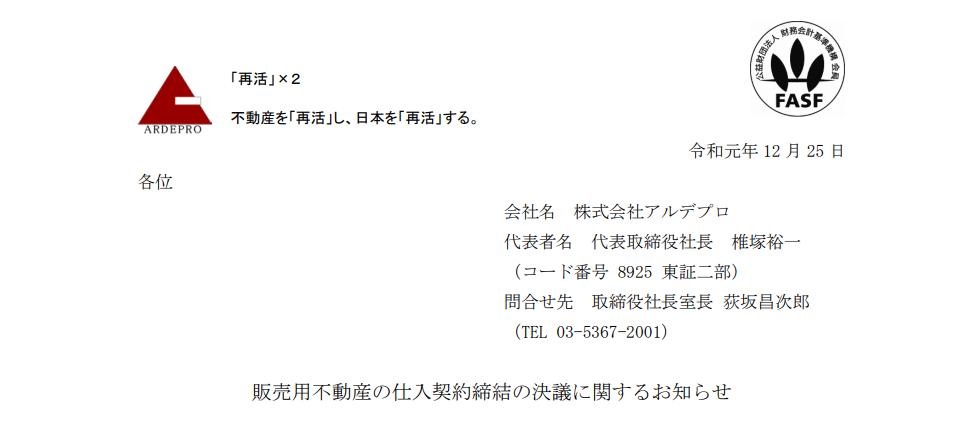 アルデプロ 販売用不動産の仕入契約締結の決議に関するお知らせ