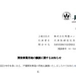 明豊エンタープライズ|開発事業用地の譲渡に関するお知らせ