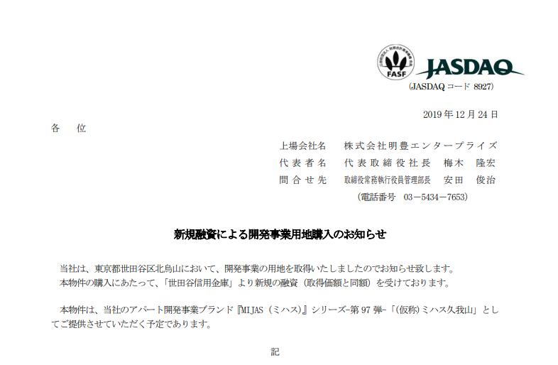 明豊エンタープライズ 新規融資による開発事業用地購入のお知らせ