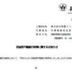 明豊エンタープライズ|収益用不動産の取得に関するお知らせ