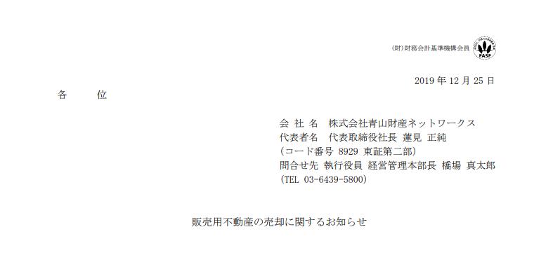 青山財産ネットワークス|販売用不動産の売却に関するお知らせ