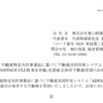青山財産ネットワークス|不動産特定共同事業法に基づく不動産共同所有システム 「ADVANTAGE CLUB 東京京橋」任意組合保有不動産売却のお知らせ
