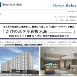 サンフロンティア不動産|西日本の代表的工業地帯に、観光にも適した「心温かいホテル」が誕生「 たびのホテル倉敷水島 - TABINO HOTEL KURASHIKI MIZUSHIMA -」2020 年2月 1 日開業 ならびに 宿泊予約開始のお知らせ