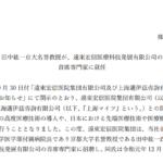 ASIAN STAR|田中紘一京大名誉教授が、遠東宏信医療科技発展有限公司の 首席専門家に就任
