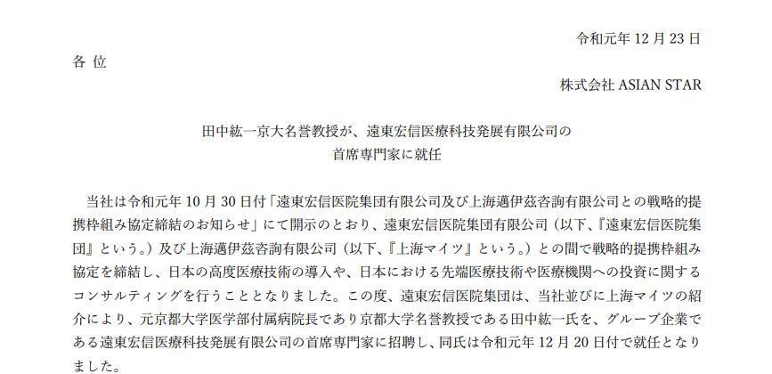 ASIAN STAR 田中紘一京大名誉教授が、遠東宏信医療科技発展有限公司の 首席専門家に就任