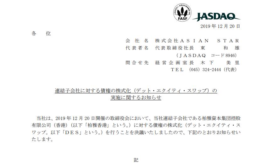 ASIAN STAR|連結子会社に対する債権の株式化(デット・エクイティ・スワップ)の 実施に関するお知らせ