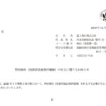 富士急行|特別損失(投資有価証券評価損)の計上に関するお知らせ