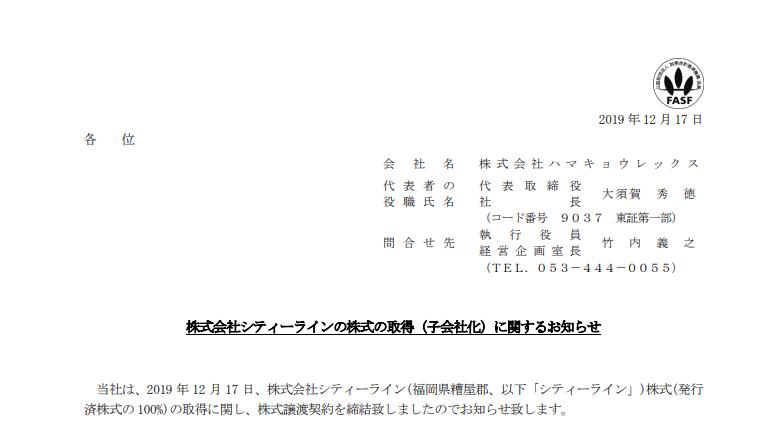 ハマキョウレックス 株式会社シティーラインの株式の取得(子会社化)に関するお知らせ