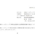 京阪ホールディングス|京阪ホールディングス株式会社第 32 回無担保社債の発行について