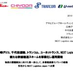 トランコム|アサヒ、江崎グリコ、千代田運輸、トランコム、ユーネットランス、NEXT Logistics Japan、新たな幹線輸送スキームを事業化し運用開始