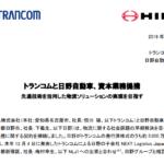 トランコム|トランコムと日野自動車、資本業務提携 先進技術を活用した物流ソリューションの実現を目指す