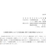 丸和運輸機関|大規模災害時における支援活動に関する協定締結のお知らせ